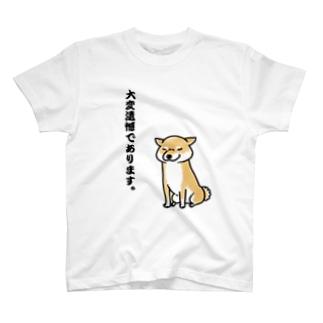 大変遺憾であります。(赤柴) T-shirts