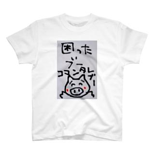 困ったブー T-shirts