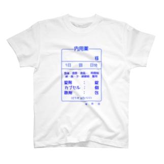 内用薬 T-shirts