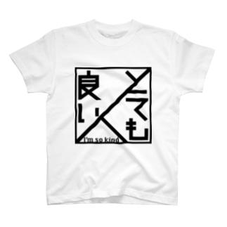 とても良い人 T-shirts