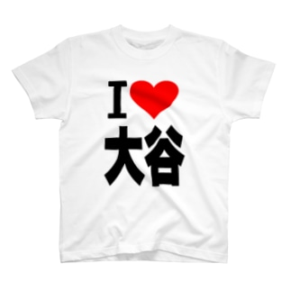 愛 ハート 大谷 ( I  Love 大谷 ) T-shirts