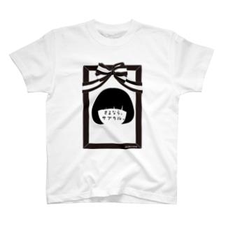 さよなら、サブカル。 T-shirts