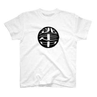 逃走中 T-shirts