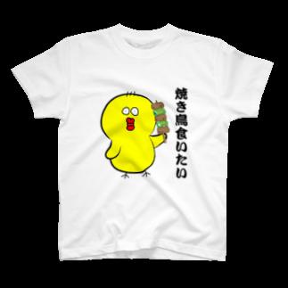 なおきち1211の部屋の焼き鳥 ひよこ 気分屋のぴよさん T-shirts