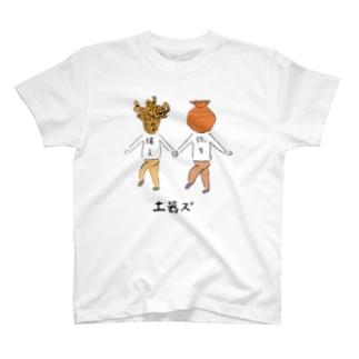 土器ズ T-shirts