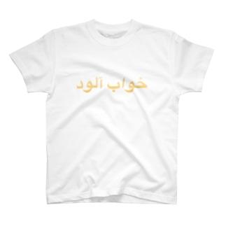 アラビア語で眠いです。 T-shirts