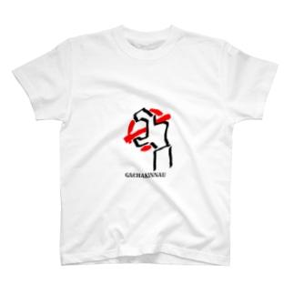 ガチャ禁なう T-shirts