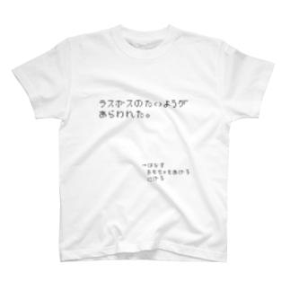 たいようシャツ T-shirts