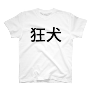 狂犬 Tシャツ