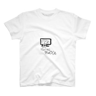 テレビからうちゅうじん T-shirts