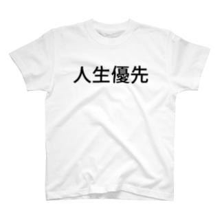 人生優先 T-shirts