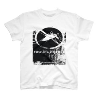 タイのマラリア注意喚起ポスター T-shirts