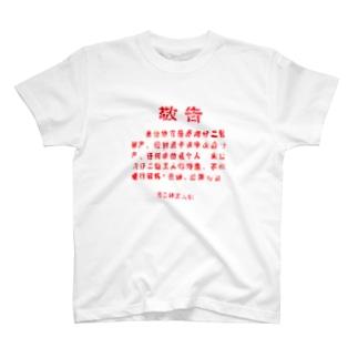 中国の「敬告文」 T-shirts
