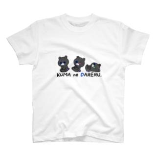 コロンと、だれる。 T-shirts