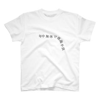年中無休で体調不良 T-shirts