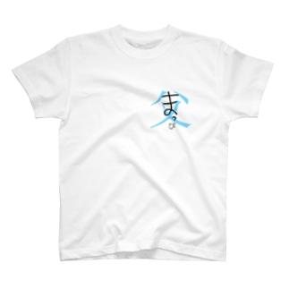 まっぴのお父様 T-shirts