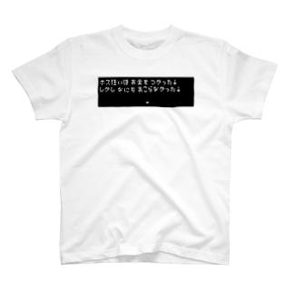 なにもおこらなかった T-shirts