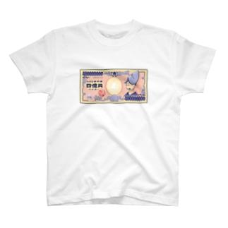 阿波踊り 四億円札 T-shirts