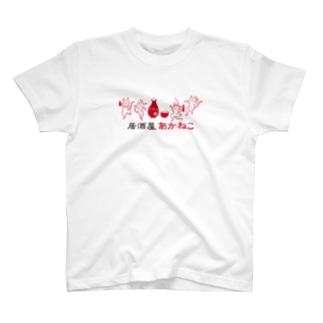 居酒屋あかねこ T-shirts