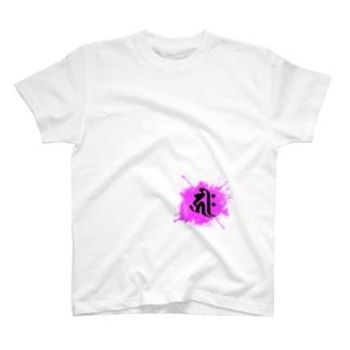 干支BONZI「キリーク/子(ねずみ)」 T-shirts