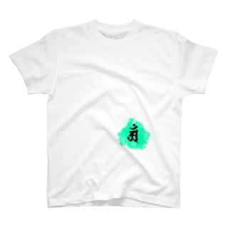 干支BONZI「アン/辰・巳(たつ・へび)」 T-shirts