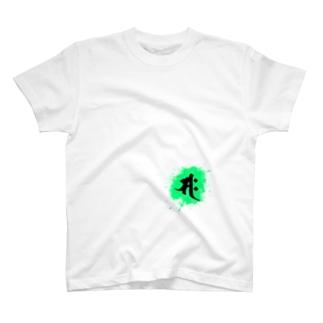 干支BONZI「サク/午(うま)」 T-shirts