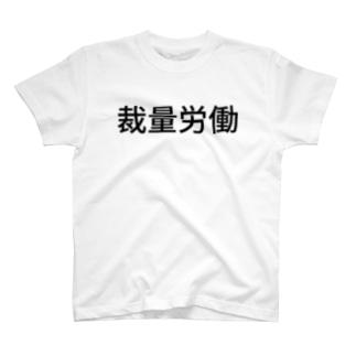 裁量労働 T-shirts