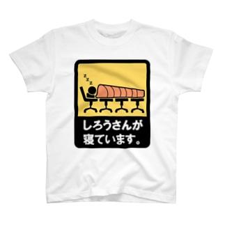 しろうさんが寝ています T-shirts