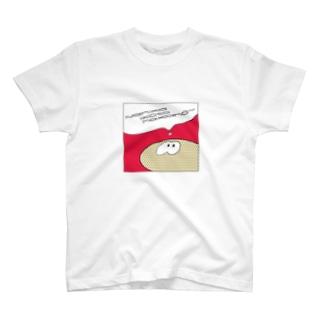 地中人のいいこと T-shirts