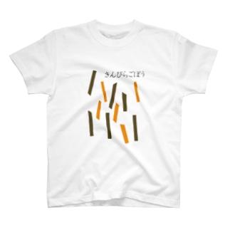 日本の食卓シリーズ きんぴらごぼう T-shirts