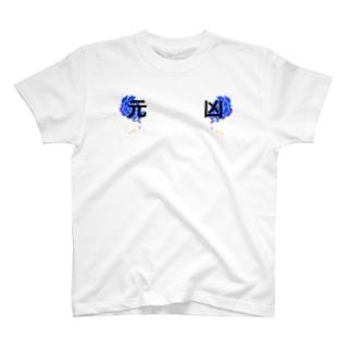 元凶3 T-shirts
