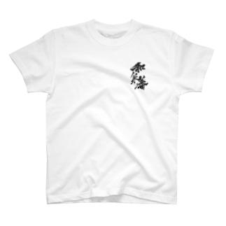 【和泉藩2】 T-shirts