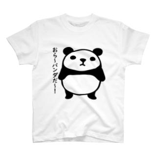 おら~パンダだ~! T-shirts