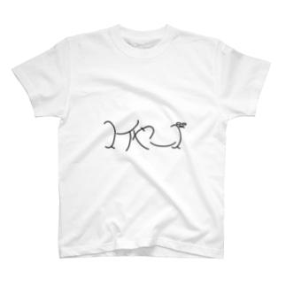 スイヤーズ(文字) T-shirts
