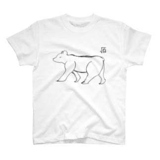 Ursus yurinus T-shirts