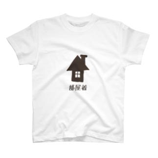 部屋着(漢字・B) T-shirts
