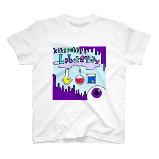 危機的実験室 T-shirts