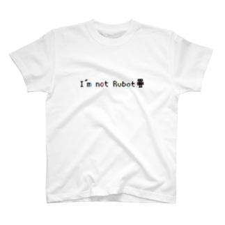 私はロボットではありません T-Shirt