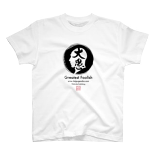 大愚Tシャツ2018(ホワイト) T-shirts