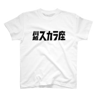 川越スカラ座 Tシャツ
