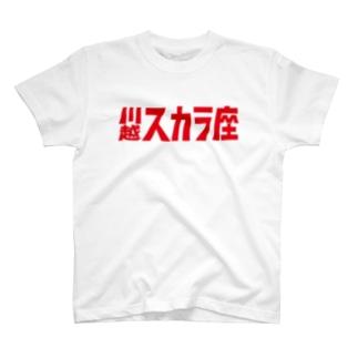 川越スカラ座(赤) Tシャツ