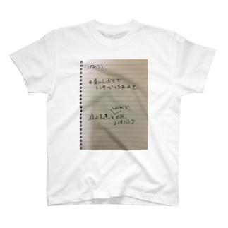 大学デビュー予想図 T-shirts