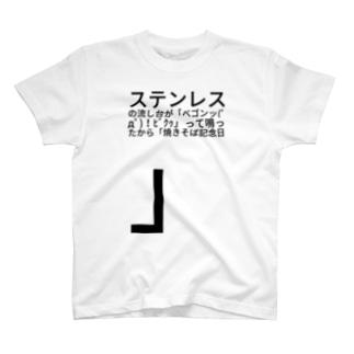 ステンレスの流し台が「ベゴンッ(゚д゚)!ビクゥ」って鳴ったから「焼きそば記念日」 T-shirts