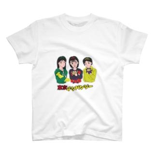 東京チンパンジーTシャツ T-shirts