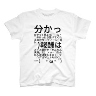 分かったやって見よう(`・ω・´)おおっ引き受けてくれるのかサーティーン(゚Д゚ )報酬はスイス銀行か「かんたん決済」で(`・ω・´)かんたん決済使えるの?(´∀`∩)Tポイントも付くしー(`・ω・´) T-shirts