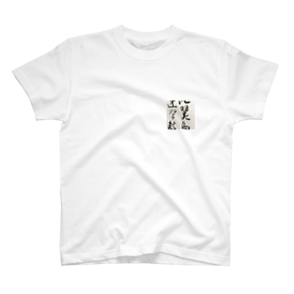 比翼連理square T-shirts