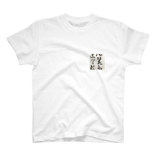 INOTCHの比翼連理square T-shirts