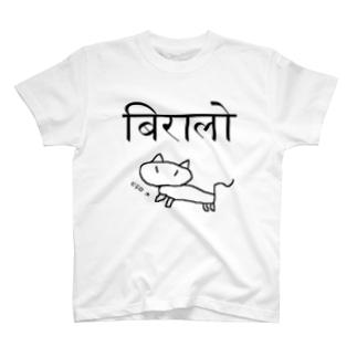 ネパール語で「ネコ」 挿絵・読み付 T-shirts