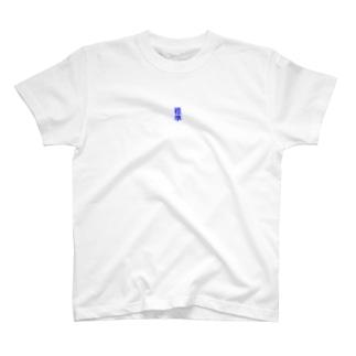 標準 T-shirts