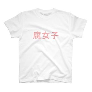 腐女子 T-shirts